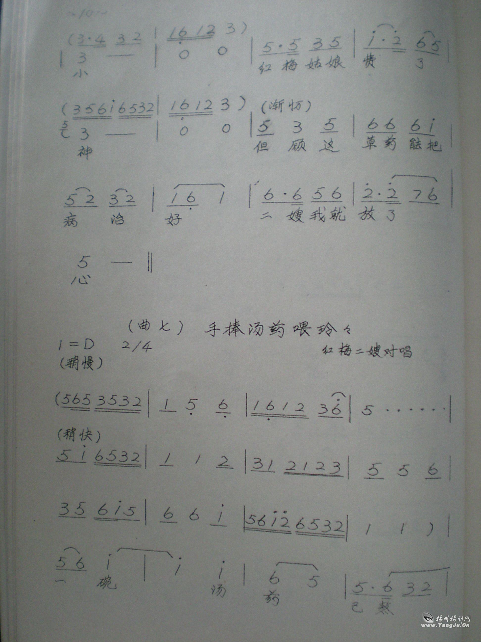 剧 青山红梅 曲谱