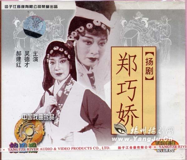 扬剧 郑巧娇(VCD)