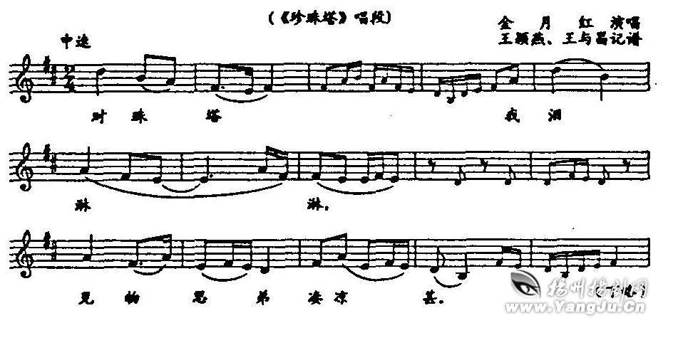 【大陆板】与武林班――扬剧中的外来曲调